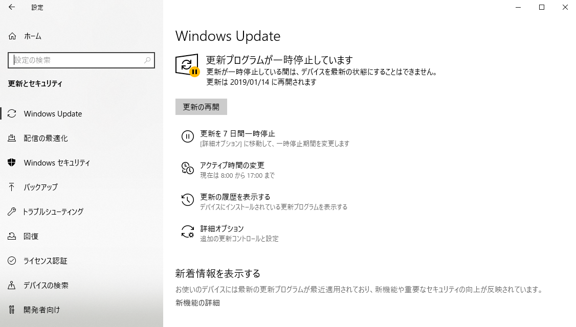 windows設定
