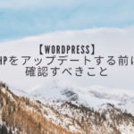 【WordPress】PHPをアップデートする前に確認すべきこと